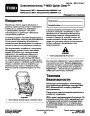 Toro CCR 6053 Quick Clear 38571 38575 Snow Blower Operators Manual, 2008 – Russian page 1